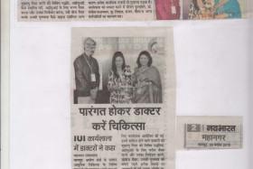 IUI Workshop Press Coverage dainik bhaskar navbharat lokmat